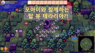 [팅커타운-1화]모아이와 함께하는 팅거타운 얼리엑세스임