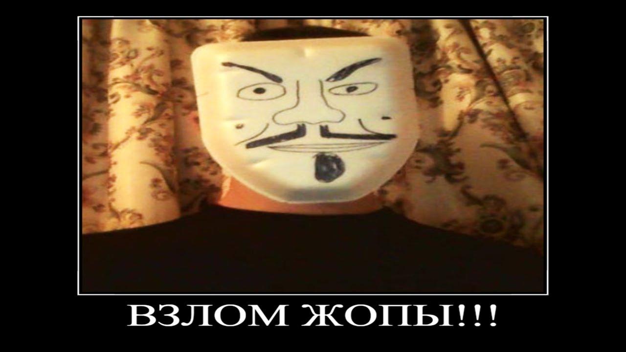 я анонимус