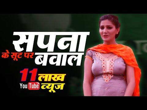 गलती: सपना ने पहना ऐसा सूट, जिसमें सब दिख रहा था | Haryanvi Dancer Sapna Choudhary | Shruti TV