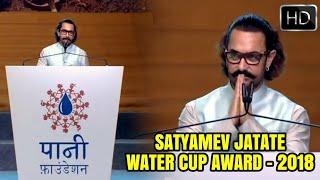 Aamir Khan Full Speech In Satyamev Jayate Water Cup Award 2018   Paani Foundation