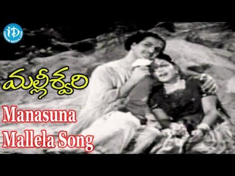 Manasuna Mallela Song - Malleswari Movie Songs - NTR, Bhanumathi