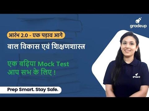 All Teaching Exams   CDP   Mock Test   Sonia Saini   Gradeup
