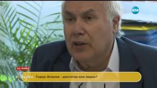 Костадин Чакъров - политически съветник на Тодор Живков - Комбина (12.06.2016)
