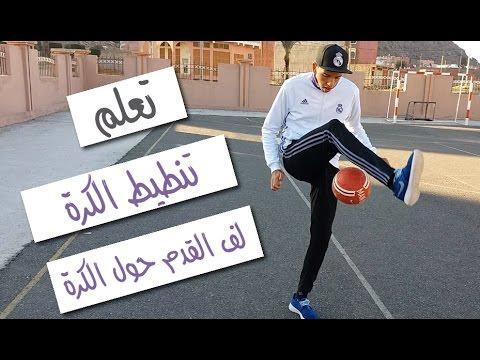 تعلم تنطيط الكرة + لف القدم حول الكرة او ATW (للمبتدئين)