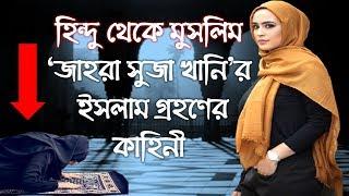 ভারতীয় নও-মুসলিম 'জাহরা সুজা খানি'র ইসলাম গ্রহণের কাহিনী