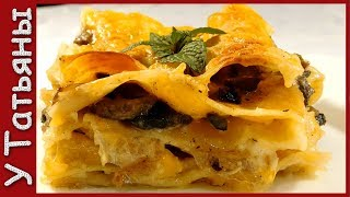 ЛАЗАНЬЯ с грибами и сыром под соусом БЕШАМЕЛЬ! Как приготовить лазанью...