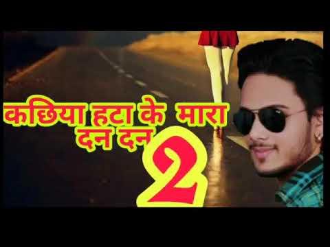 Kachhiya Hatake Mare Dana Dan 2 New Songs