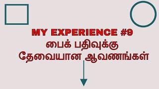 MY EXPERIENCE #9 DOCUMENTS NEEDED FOR BIKE REGISTRATION|| பைக் பதிவுக்கு தேவையான ஆவணங்கள்