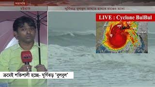 BULBUL Cyclone LIVE | বুলবুল ঘূর্ণিঝড় লাইভ | SOMOY TV