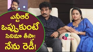 suma rajiv kanakala about jr ntr | Anchor Suma And Rajiv Kanakala Special Interview | friday poster