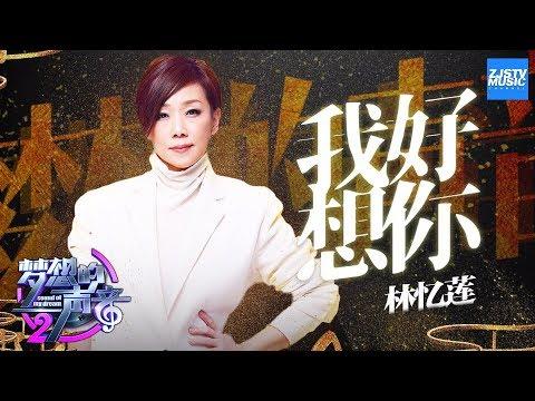 [ CLIP ] 林忆莲《我好想你》《梦想的声音2》EP.11 20180112 /浙江卫视官方HD/