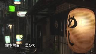鈴木常吉 - 思ひで  (深夜食堂 OST) thumbnail