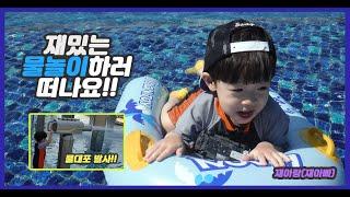 [재아빠]재아의 재밌는 물놀이.물대포 놀이, 호텔 수영…