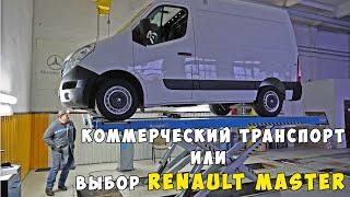 Коммерческий транспорт или выбор Renault Master.