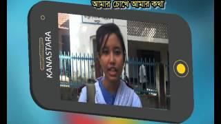 Amar Choke Amar Kotha  Rangpur