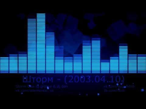 Шторм от 2003.04.10 на DFM ведущий DJ DAN, гость DJ Profit.