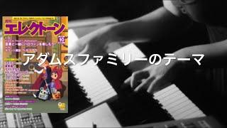 月刊エレクトーン2018年10月号 アダムスファミリーのテーマ- Orchestra ...