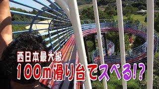 【高知】M-1挑戦前に100m滑り台をスベる⁉|高知県立春野総合運動公園