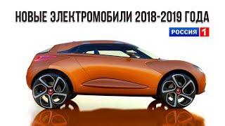 Новые электромобили 2018-2019 года l Канал - Россия 1