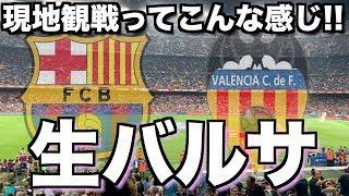 【バルセロナ】現地観戦するとこんな感じ!カンプ・ノウで生バルサ!〔ドリ旅#8〕