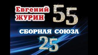 """ЮБИЛЕЙНЫЙ КОНЦЕРТ 02.02.2018г. - """"СБОРНАЯ СОЮЗА"""""""