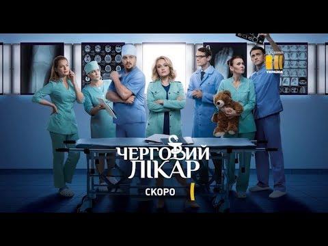 Черговий лікар. Новий сезон