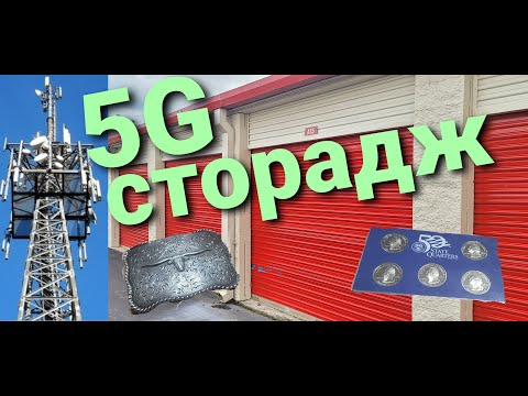 5G Сторадж. Новый розыгрыш
