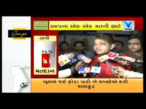 Unknown Person attack on Ashwin Sankdasariya car in Surat | Vtv News