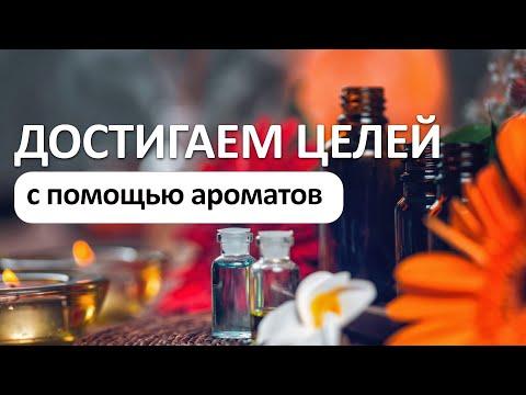 Какие эфирные масла помогут стать увереннее? Готовим аромасмесь!