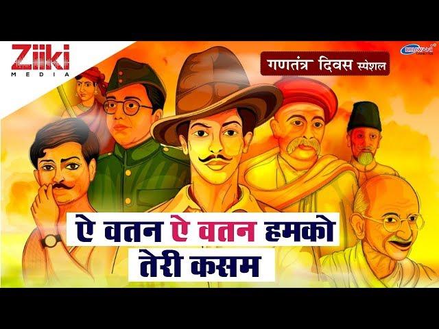 गणतंत्र दिवस स्पेशल || ऐ वतन ऐ वतन हमको तेरी कसम || देश भक्ति गीत || Republic Day Special