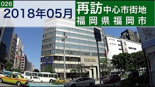 再訪1中心市街地026・・福岡県福岡市(2018年05月)