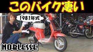 旧車のバイクが新車なんです パッソルⅡの他にも!