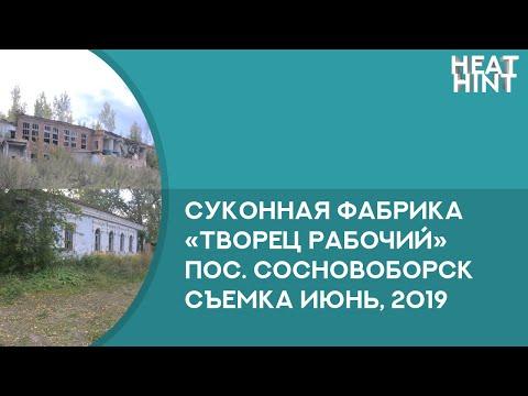 Суконная фабрика Творец Рабочий пос. Сосновоборск Пензенской области. Съемка июня 2019 года.