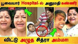 பூவையார் Hospital- ல் அனுமதி கண்ணீர் விட்டு அழுத சித்ரா அம்மா Tamil Cinema   Kollywood News