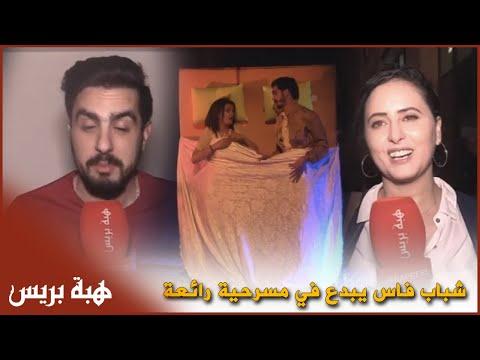 """بشهادات الفنانين و المغاربة : شباب فاس يبدع  في مسرحية رائعة تحت عنوان """" طياطرو"""""""