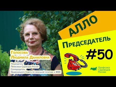 Алло, Председатель?!#50 - Указы президента Путина не выполняются