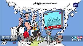 كاريكاتير .. الأردنيون يتابعون محاكمة المتهمين بقضية الدخان (12-3-2019)