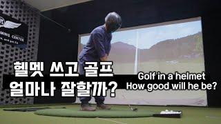 헬멧 쓰고 골프 얼마나 잘할까?/골프 생초보에게 스카우트 제의/극한 직업/골프/Golf/Amazing Golf