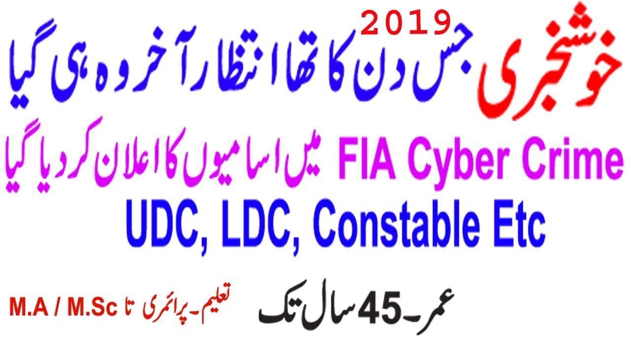Congratulation Cyber crime jobs in FIA 2019   FIA Latest Jobs 2019