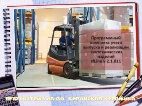 Видеооткрытка-RFID-система учета производства  и отгрузки сантехнических изделий. Kirov.  KaminPlus
