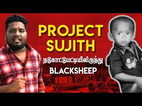 Project for Sujith - நடுக்காட்டுப்பட்டியிலிருந்து Black Sheep | #Rip Sujith | Rj Vignesh