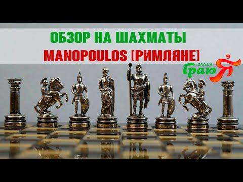 "Шахматы ""Римляне"" (28х28 см) Manopoulos S-3-Red"