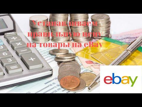Какую цену установить на товар при продаже на eBay, что бы не уйти в минус | продавцы убивают рынок