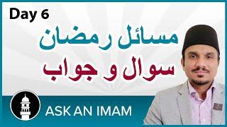 مسائل رمضان | سوال و جواب