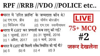 online test for RPF, VDO, Railway group D, Alp  //vv.imp Economics MCQ QUIZ [Hindi]
