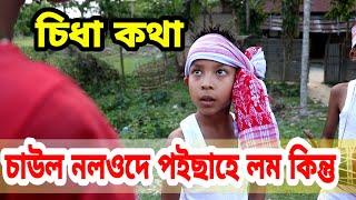 পইছাহে লম চাউল নলওদে,Telsura Comedy Video