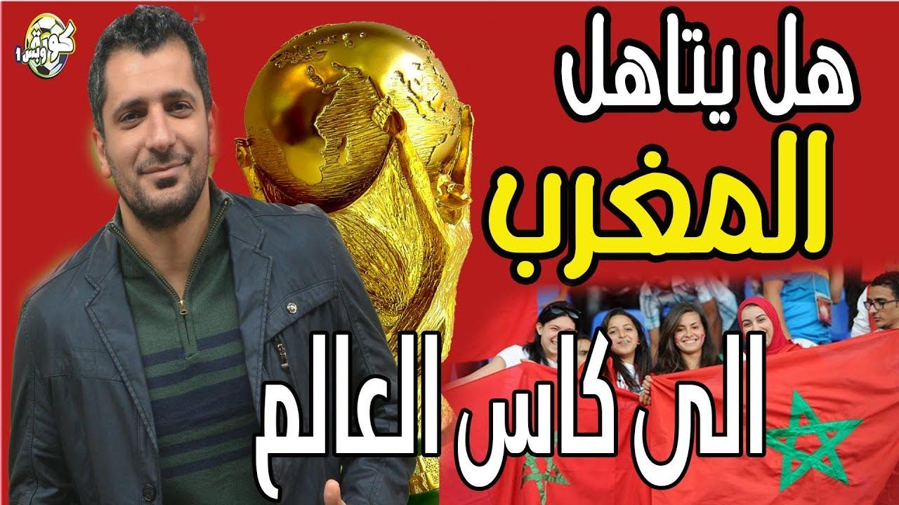 هل يتاهل منتخب المغرب الى كاس العالم ..حظوظ اسود الاطلس
