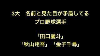 プロ野球 3大名前と見た目が矛盾してる プロ野球選手 「田口麗斗」「秋...