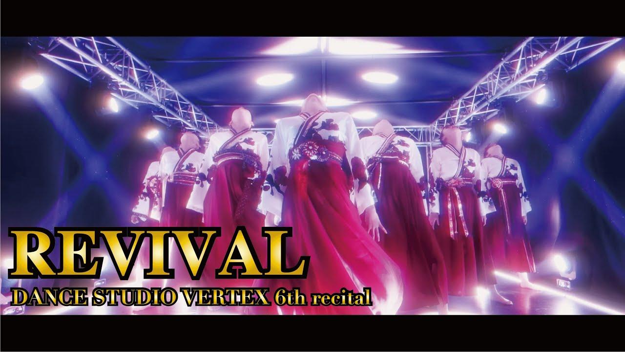 【予告ムービー】第6回ダンススタジオVERTEX発表会-REVIVAL-