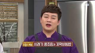 최고의 요리 비결 - 신효섭의 시래기 콩조림과 꼬막비빔밥_#001